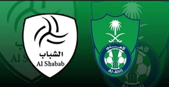 مشاهدة مباراة الاهلي والشباب ,الدوري السعودي