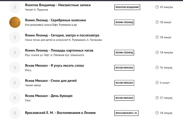 русский как иностранный аудио