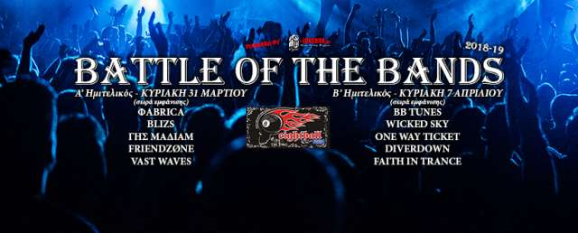 BATTLE OF THE BANDS: Κυριακή 31 Μαρτίου και 7 Απριλίου οι δύο Ημιτελικοί @ Eightball