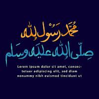 صور الصلاة على النبي 2019 بوستات الصلاة علي النبي