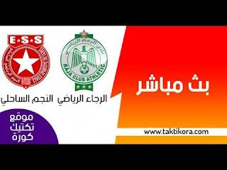 بث مباشر مباراة الرجاء الرياضي المغربي و النجم الساحلي التونسي