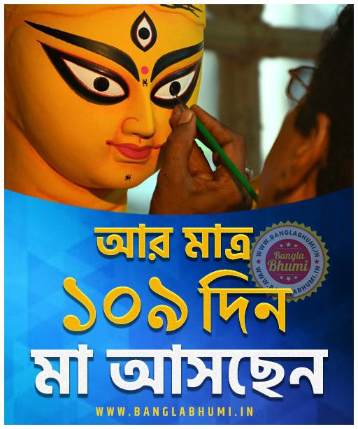 Maa Asche 109 Days Left, Maa Asche Bengali Wallpaper