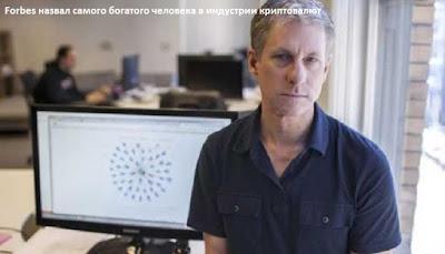 Forbes назвал самого богатого человека в индустрии криптовалют