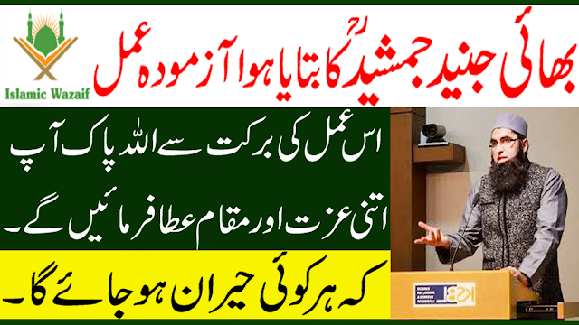 Wazifa For Respect By Junaid Jamshed/Izzat Main Izafay Ke Liye Wazifa/Islamic Wazaif