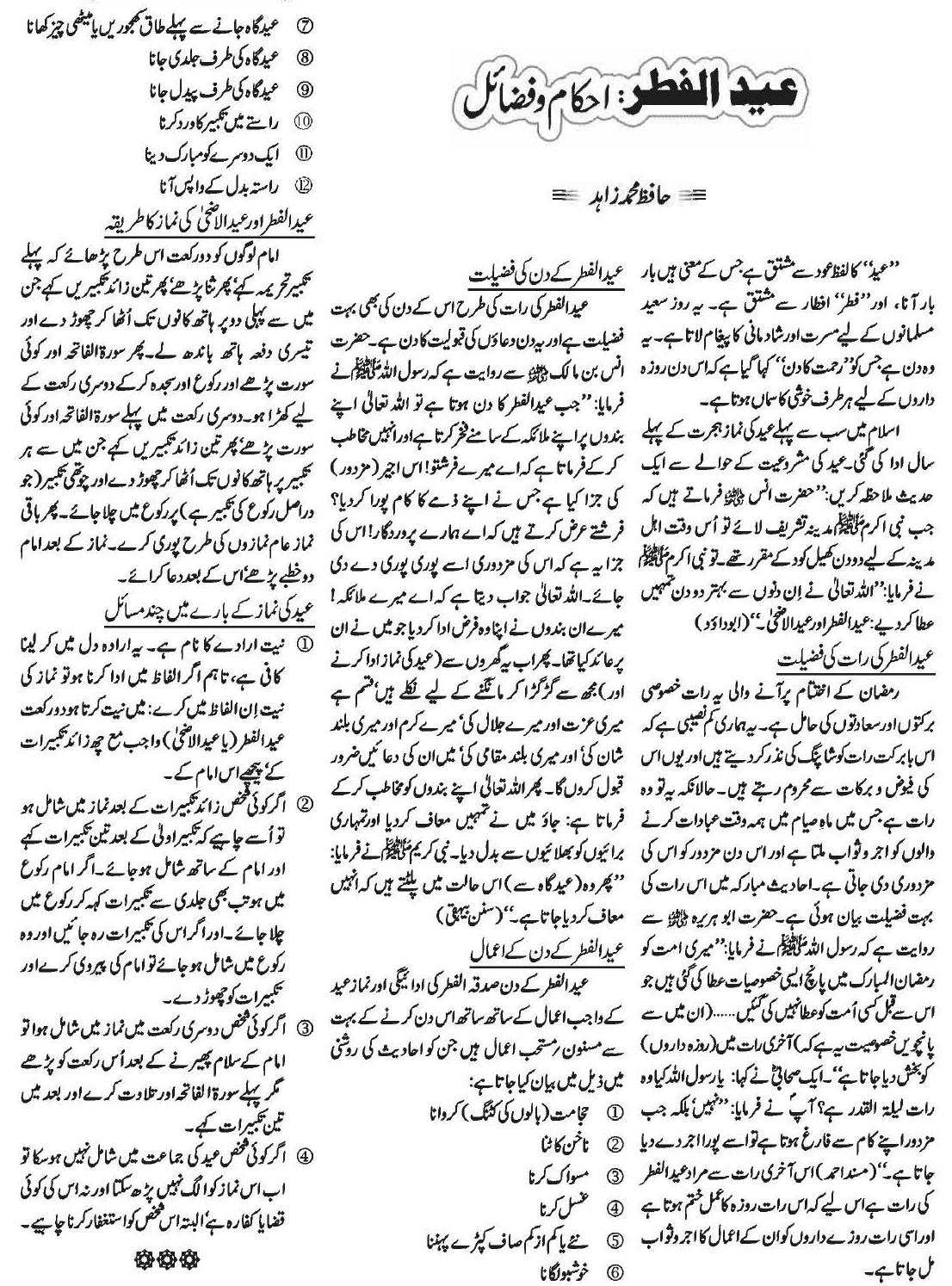 short essay on eid ul fitr in urdu Islamic urdu article eid ur fitr written by abdul qadir sheikh ramadan is a most precious and important month of the year for muslim they spent their days and nights to praise god.