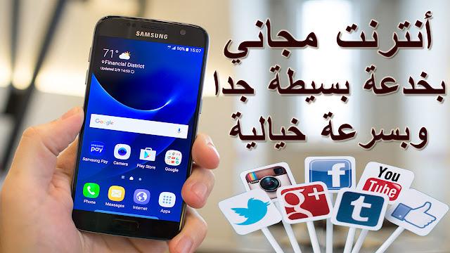 أنترنت مجاني 2017 والله مضمونة 100ّ% وبسرعة خيالية