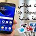 أنترنت مجاني 2019 والله مضمونة 100ّ% وبسرعة خيالية
