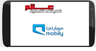 كيف اعرف رقم الهاتف السعودية - How To Check Own Mobile Number saudi كيف اعرف رقم الهاتف السعودية  saudi