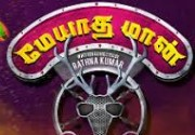 Meyaadha Maan 2017 Tamil Movie Watch Online