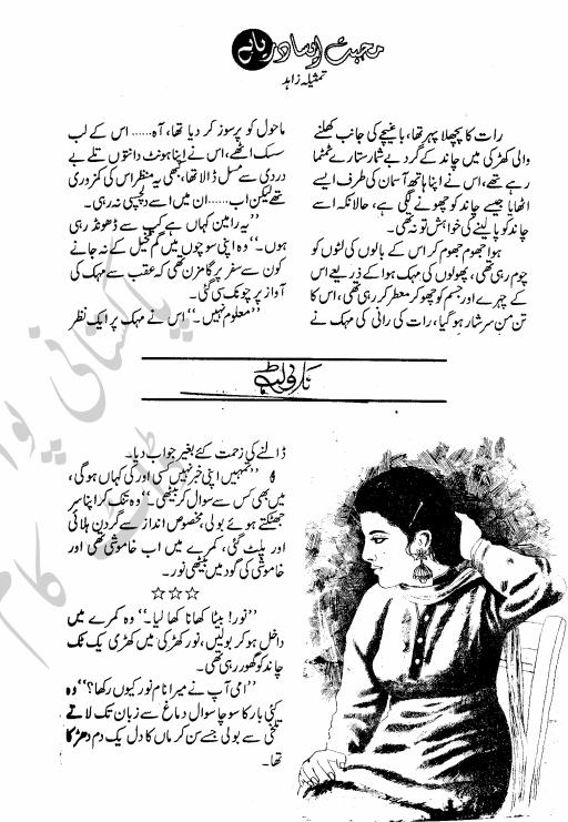 Mohabbat aesa darya hai novel by Tamsila Zahid