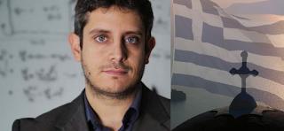 O Ελληνας που διαπρέπει στο MIT: Εφτιαξε αλγόριθμο που προβλέπει ακραία γεγονότα
