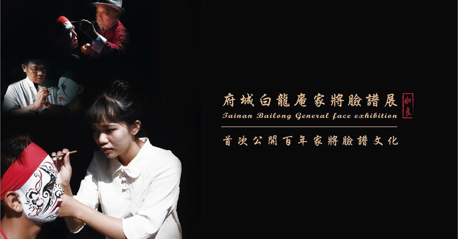 [活動] 府城白龍庵家將臉譜展|國立台南生活美學館
