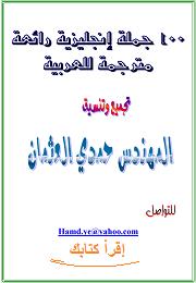 100جملة إنجليزية مترجمة للعربية