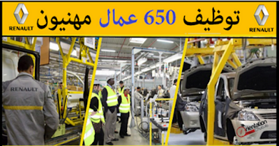 توظيف 650 عمال مهنيون لفائدة رونو – طنجة