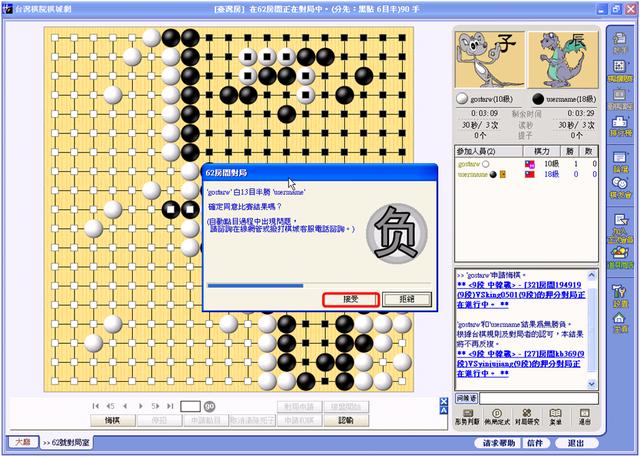 網路圍棋推薦 「棋城」教學(二) 開始對局