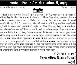 UP Assistant Teacher Counselling for Badaun