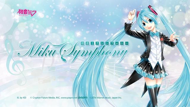 Hatsune Miku Symphony