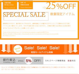http://karea.jp/page/sale2