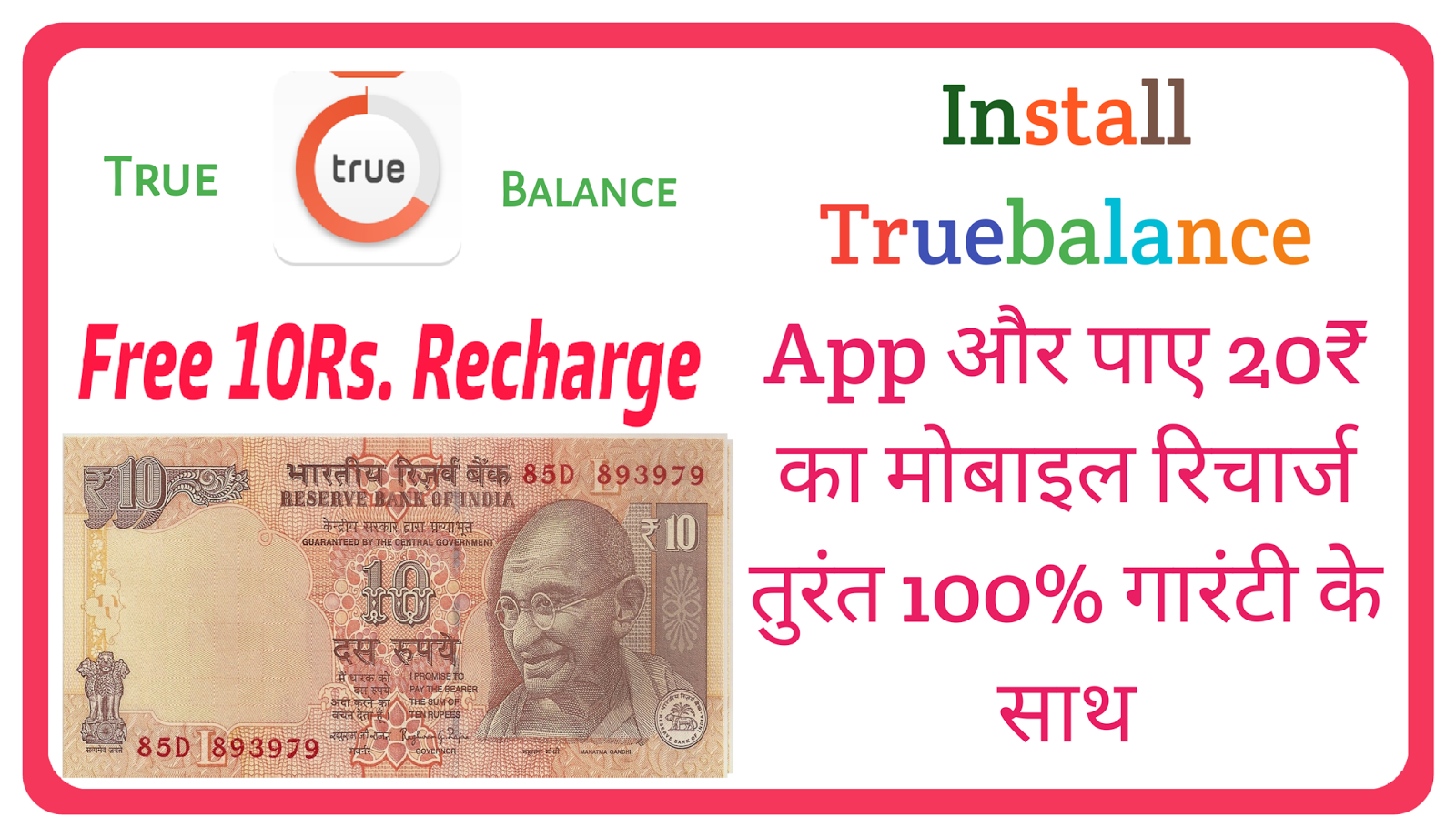 Install Truebalance App And Get 20Rs  Free Recharge Instantly