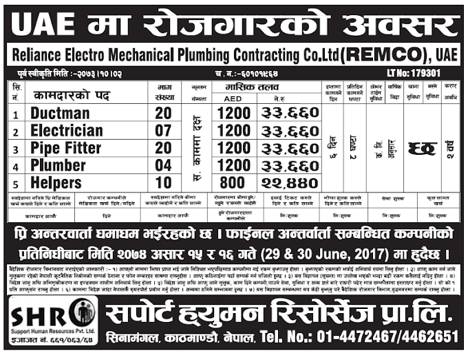 Jobs in UAE for Nepali, Salary Rs 33,660