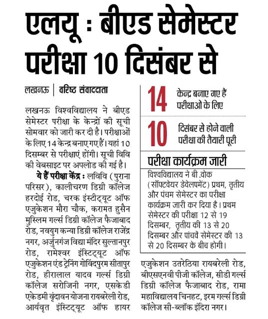 बीएड सेमेस्टर परीक्षा 10 दिसंबर से, 14 केन्द्रों पर होगी परीक्षा