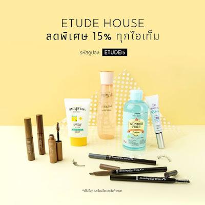ซื้อ Etude House ของแท้ที่ Althea Thailand