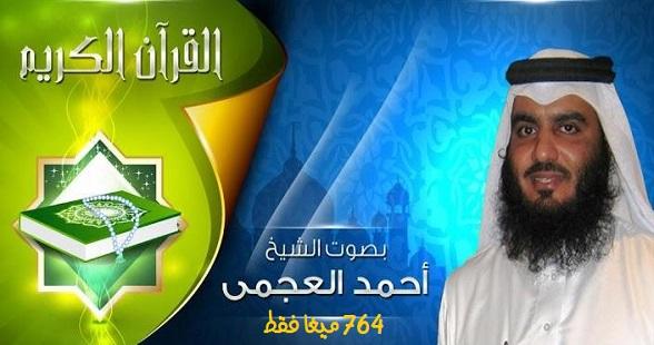 تحميل القران الكريم كاملا بصوت أحمد بن علي العجمي 764 ميغا