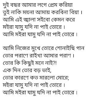 Moira Jamu Jodi Na Pai Tore lyrics