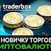Описание сервиса TraderBox простым языком для новичков в трейдинге