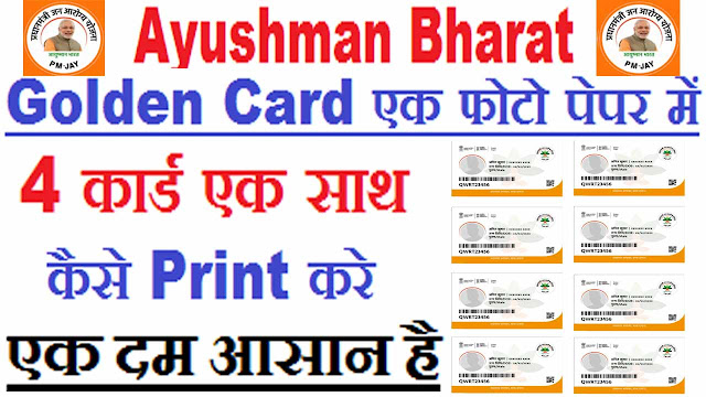 how to make 1 photo pepar 4 golden card print in ayushman bharat