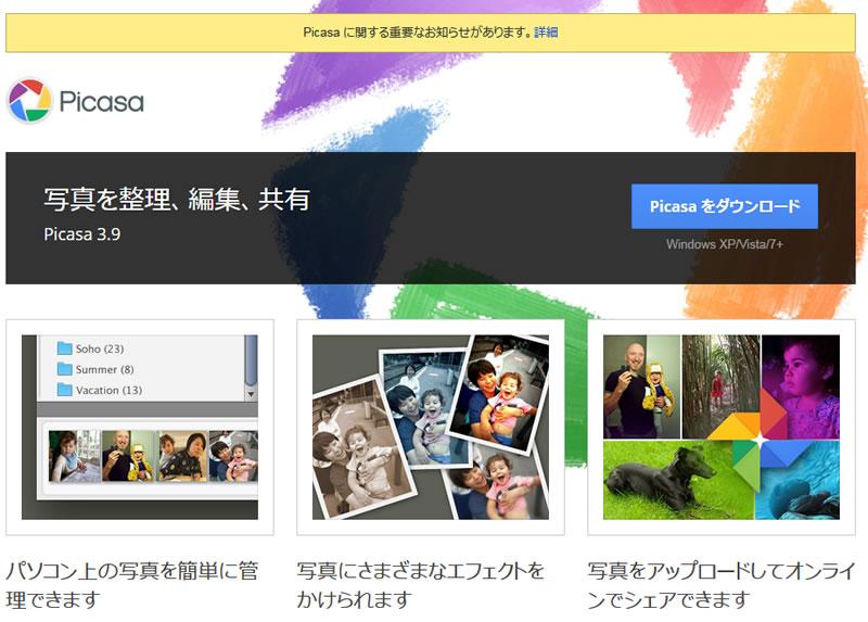 Google、Picasa終了を発表