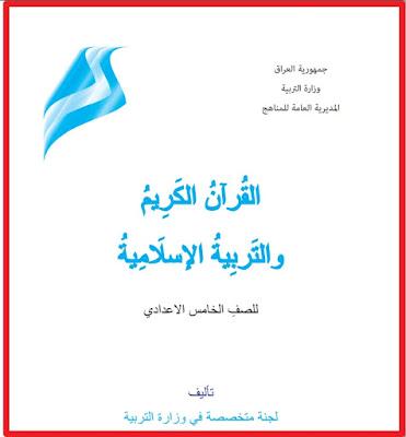 كتاب القرأن الكريم والتربية الأسلامية للصف الخامس الأعدادي المنهج الجديد 2018 - 2019