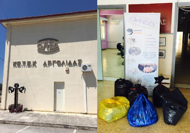 Οι μαθητές του ΕΠΑΣ ΟΑΕΔ Αργολίδας μάζεψαν πλαστικά καπάκια