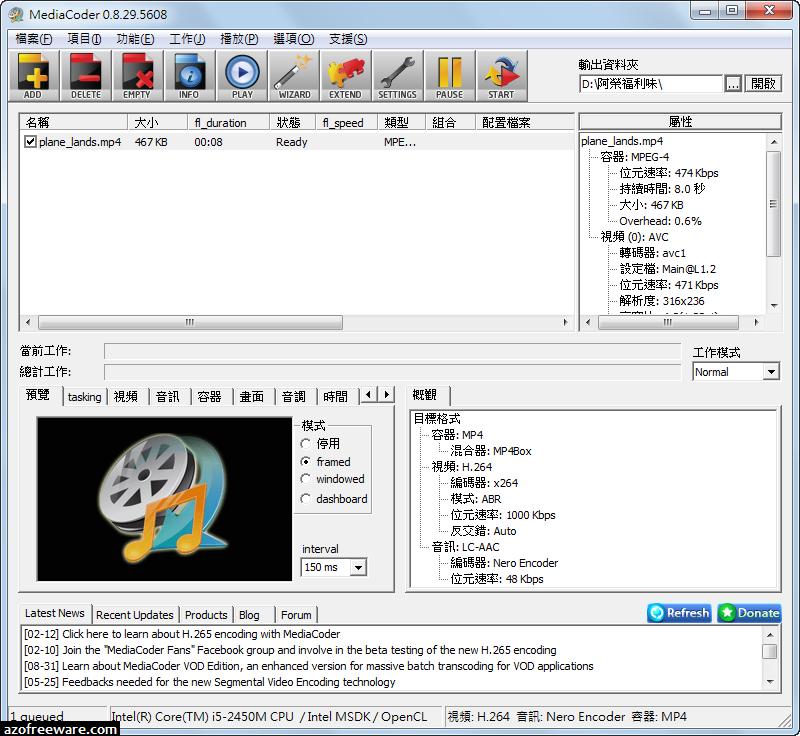 mediacoder 中文 版