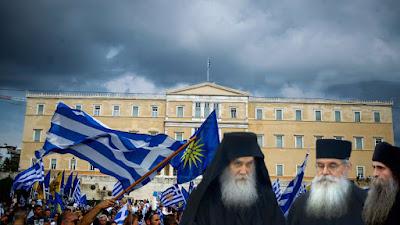 Η Ιερά Κοινότητα του Αγίου Ορους ζητά τη διενέργεια   δημοψηφίσματος για την έγκριση της Συμφωνίας των Πρεσπών.