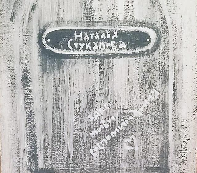 Наталья Стукалова, пять историй старого дома, выставка авторской куклы