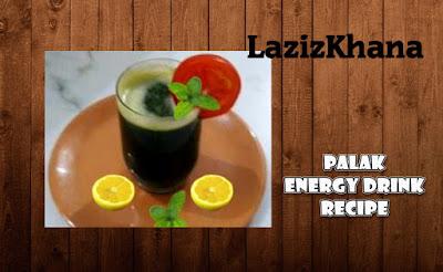 चमत्कारी पालक का जूस बनाने की विधि - Spinach Energy Drink Recipe in Hindi