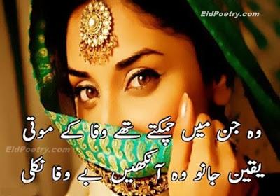Wafa Poetry and SMS Wafa Shayari Wafa Shayari Collection