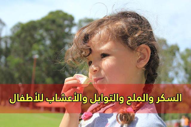 متى نضيف الملح، السكر أو غير ذلك من التوابل والأعشاب لأطعمة الاطفال؟