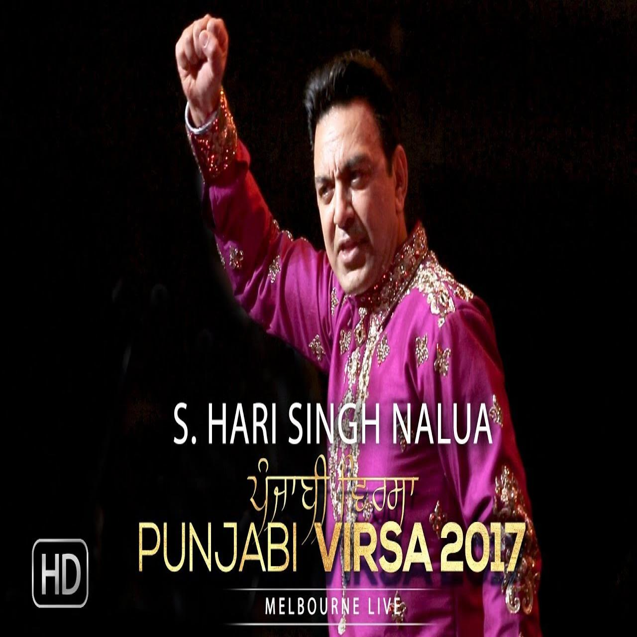S Hari Singh Nalua    Manmohan Waris new song