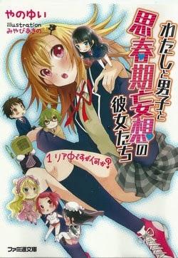 [Novel] Watashi to Danshi to Shishunki Moso no Kanoj