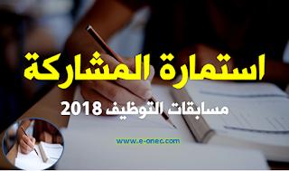 استمارة المعلومات للمشاركة في مسابقات التوظيف بمديرية التربية لولاية وهران 2018