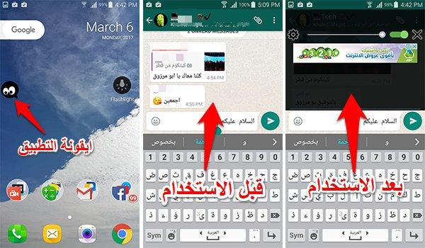 تطبيق Maskchat لمنع من يجلس بجوارك من مشاهدة وقراءة ما تكتبه