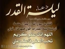 دعاء ليلة القدر ليلة 27 رمضان