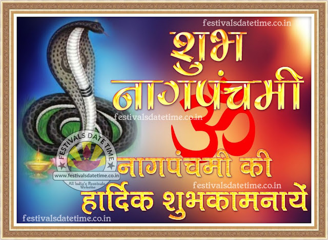 Nag Panchami Hindi Wallpaper, नागपंचमी हिंदी वॉलपेपर