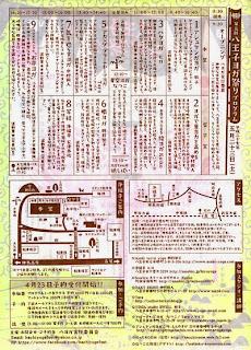 八王子ヨガ祭りチラシデザイン