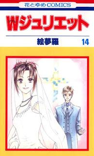 Wジュリエット 第01-14巻