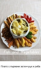 Плато с пържени зеленчуци и риба