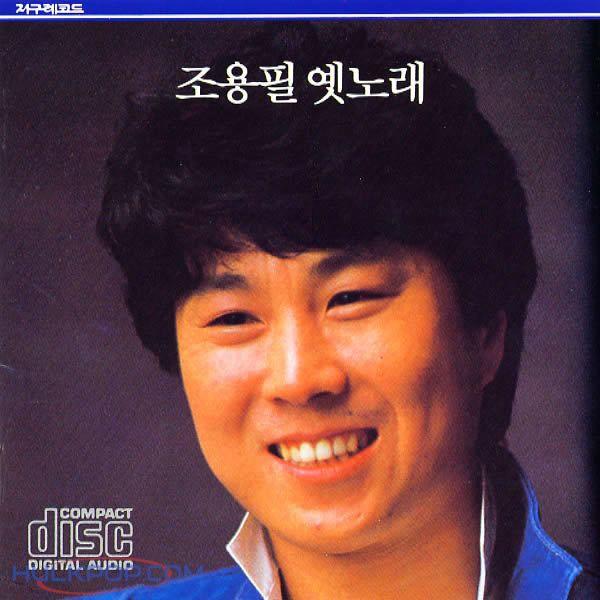 Cho Yong Pil – An old song that Joyongpil call