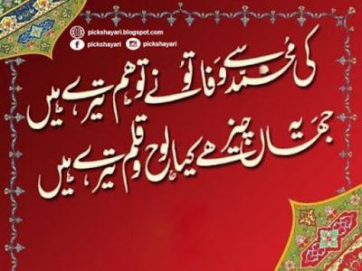12 Rabi Ul Awal Poetry